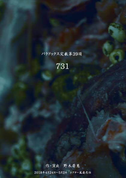 731チラシ表