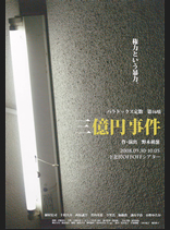 三億円事件 (2008)