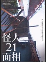 怪人21面相 (2008)
