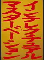インテレクチュアル・マスターベーション (2009)